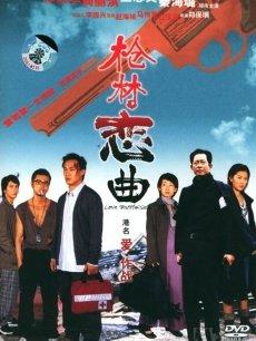 (2004) Love Battlefield 枪林恋曲 枪林恋曲