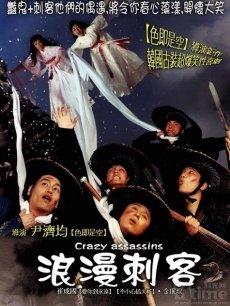 (2003) Nangman jagaek 浪漫刺客 浪漫刺客