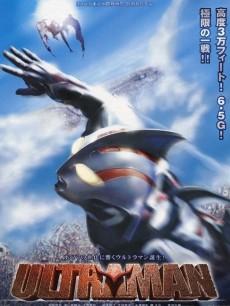 (2004) Ultraman 咸蛋超人 咸蛋超人