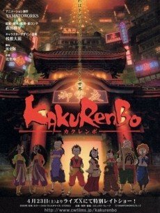 (2005) Kakurenbo: Hide and Seek 捉迷藏 捉迷藏