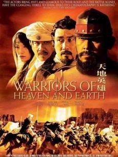 (2003) Warriors of Heaven and Earth 天地英雄 天地英雄