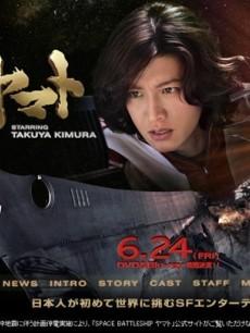 (2010) Uchu senkan Yamato 宇宙战舰大和号 宇宙战舰大...