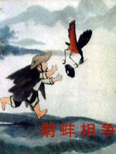 (1983) Yu bang xiang zheng 鹬蚌相争 鹬蚌相争